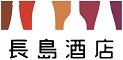 日本酒 地酒 ワイン専門店 静岡市(有)長島酒店